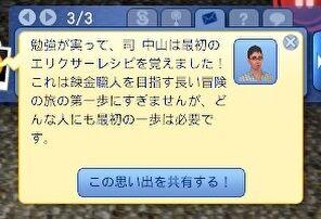 【sims3】中山司は救われたい【part6】07