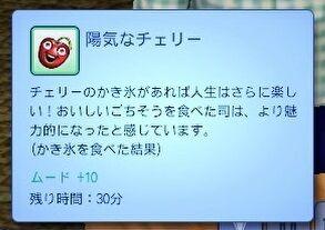 【sims3】中山司は救われたい【part6】01