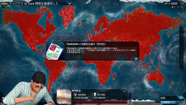 パンデミック!世界に広がる中山司菌【4密(完)】00