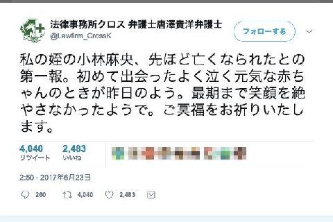 """小林麻央さん死去""""第一報""""「唐沢貴洋」なりすましツイート"""