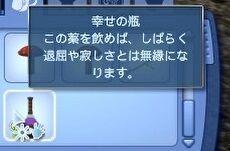 【sims3】中山司は救われたい【part6】12