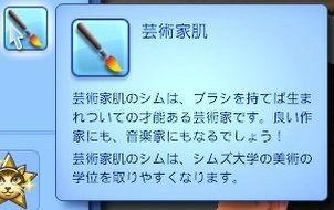 【sims3】中山司は救われたい【part0】5