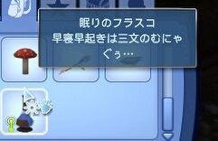 【sims3】中山司は救われたい【part6】16
