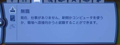 【sims3】中山司は救われたい【part3】11