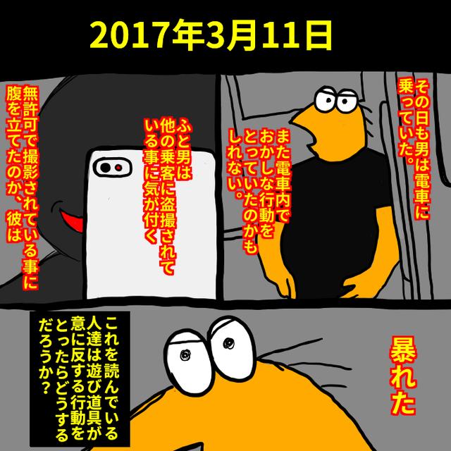 【漫画】性の喜びおじさんが死に至るまで【真相】2