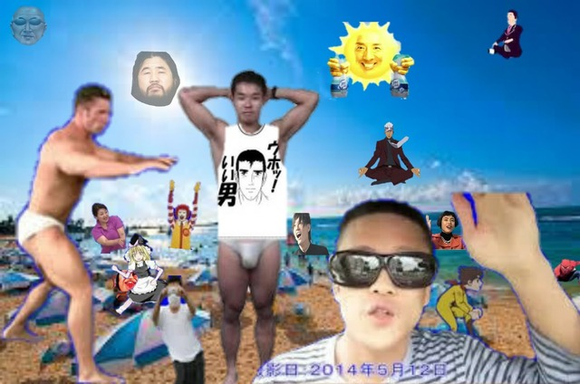チンフェ、岡、aiueo700、syamu、中山司、野獣先輩←1年同居