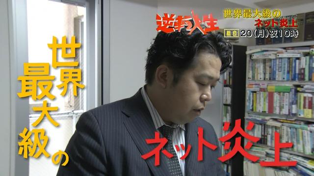 【5.20放送】尊師が来週NHKで特番組まれてて草