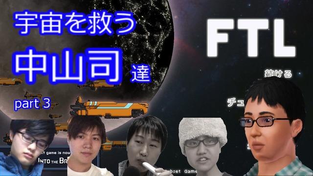 【動画】宇宙を救う中山司達 part3【FTL:AE】
