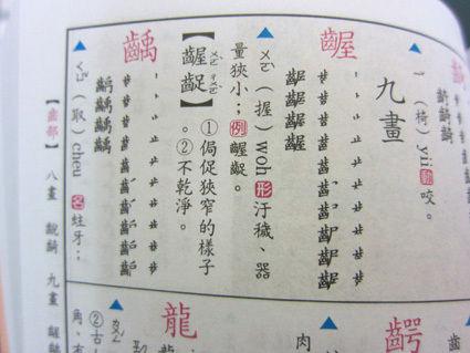 台湾の小学生が習う漢字は6年間で3千字www