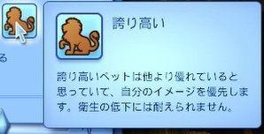 【sims3】中山司は救われたい【part1】15