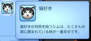 【sims3】中山司は救われたい【part0】4