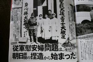 慰安婦の虚偽報道めぐり朝日社長