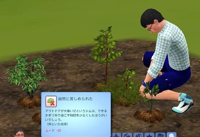 【sims3】中山司は救われたい【part6】02