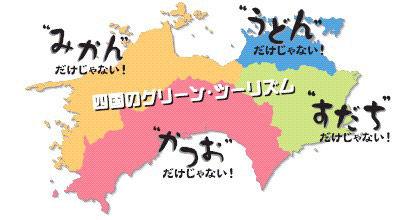 日本「今日は…3県くんが転校します」