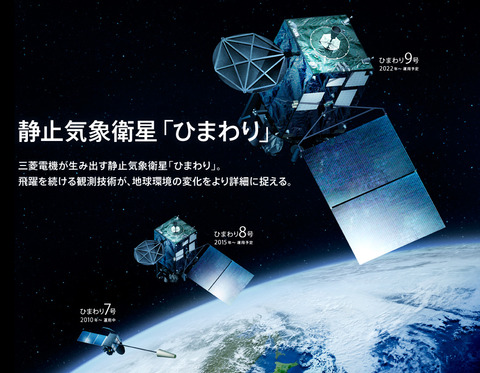 静止気象衛星ひまわり8号