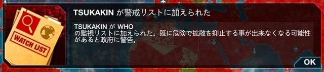 パンデミック!世界に広がる中山司菌【3密】07