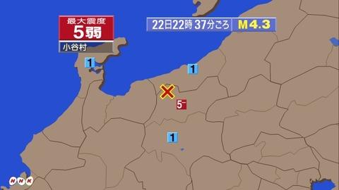 【速報】地震、長野県震度6弱