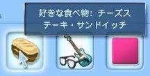 【sims3】中山司は救われたい【part0】7