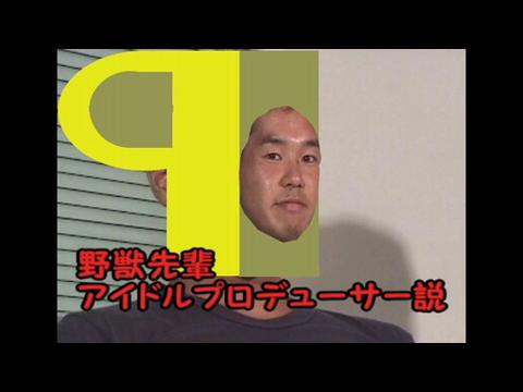 野獣先輩アイドルプロデューサー説