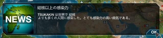 パンデミック!世界に広がる中山司菌【2密】01