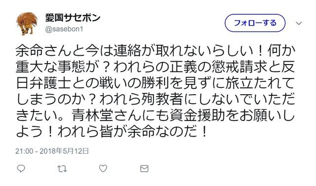 弁護士に外患誘致罪で懲戒請求←これ