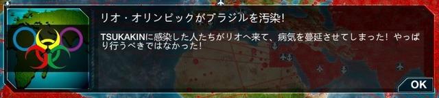 パンデミック!世界に広がる中山司菌【3密】02