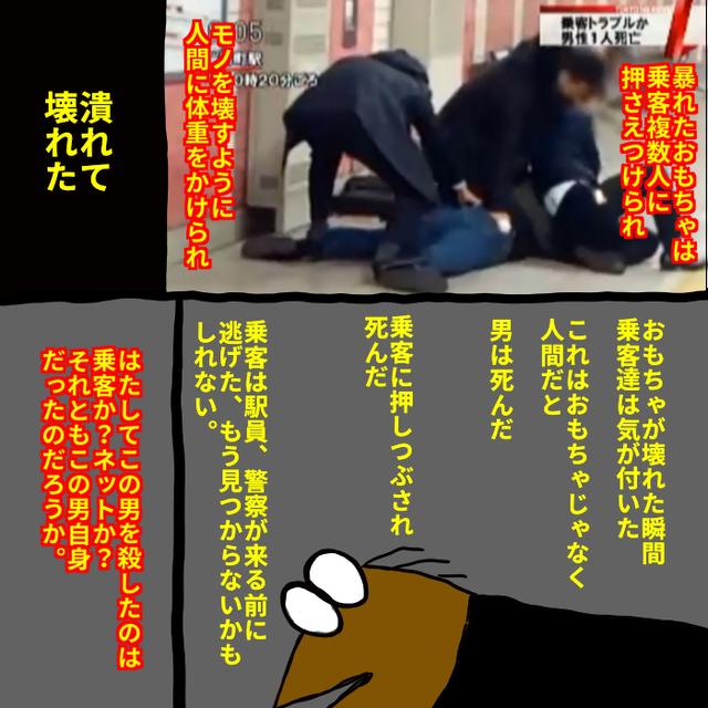 【漫画】性の喜びおじさんが死に至るまで【真相】3