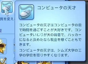 【sims3】中山司は救われたい【part0】2