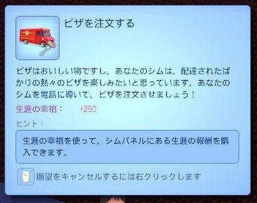 【sims3】中山司は救われたい【part3】6