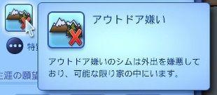 【sims3】中山司は救われたい【part0】1