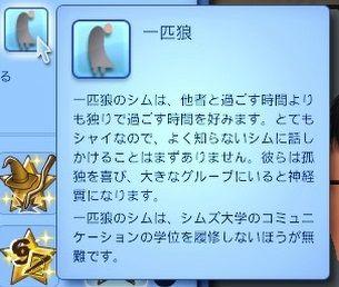 【sims3】中山司は救われたい【part0】3