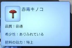 【Sims3】中山司は救われたい【part4】5