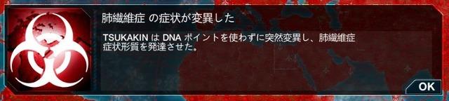 パンデミック!世界に広がる中山司菌【4密(完)】02