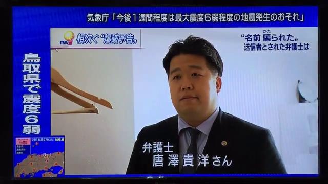 男唐沢貴洋 NHK出演で身を呈して長谷川亮太の盾になる有能弁護士なる