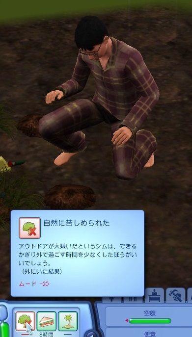 【sims3】中山司は救われたい【part3】10
