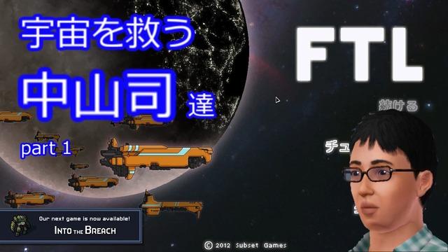 【動画】宇宙を救う中山司達 part1【FTL:AE】0
