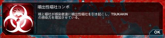パンデミック!世界に広がる中山司菌【3密】10