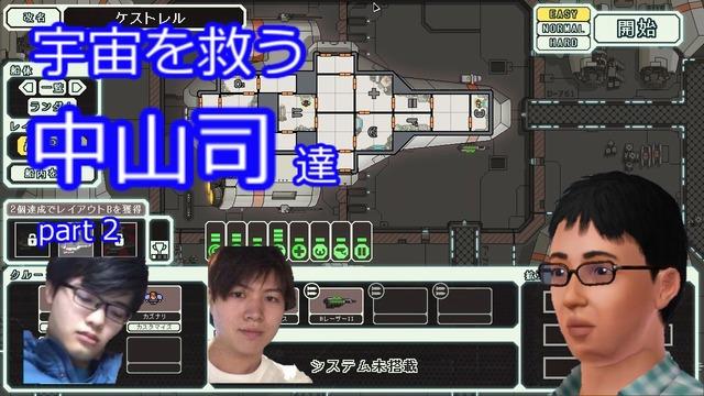 【動画】宇宙を救う中山司達 part2【FTL:AE】0