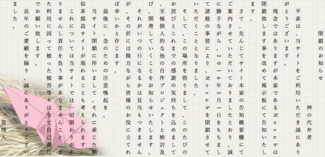 【動画サイト】 Nosub閉鎖