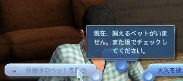 【sims3】中山司は救われたい【part1】1