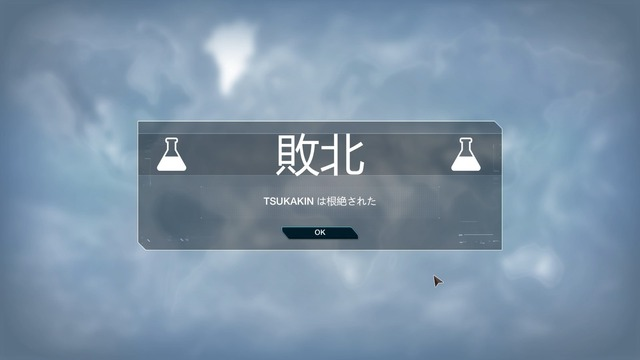 パンデミック!世界に広がる中山司菌【4密(完)】19