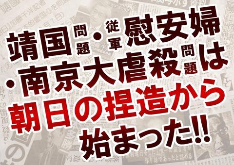 朝日新聞は批判から逃げるつもりはない。