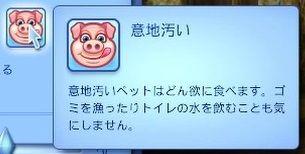 【sims3】中山司は救われたい【part1】6
