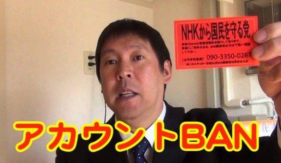 【速報】BAN祭り、ネトウヨ四天王の立花孝志を撃沈