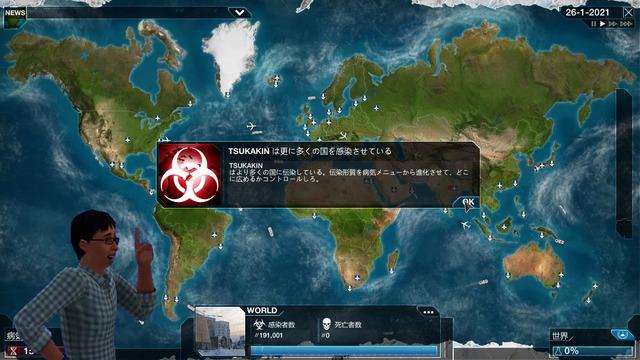 パンデミック!世界に広がる中山司菌【2密】00