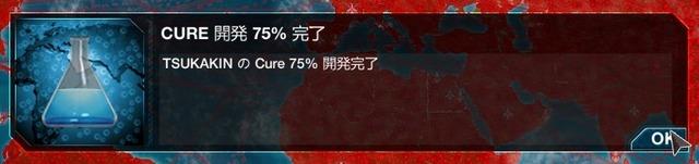 パンデミック!世界に広がる中山司菌【4密(完)】03