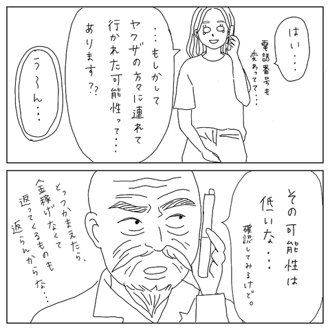 IMG_1521