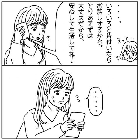 IMG_2280