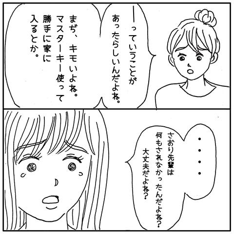 IMG_3553