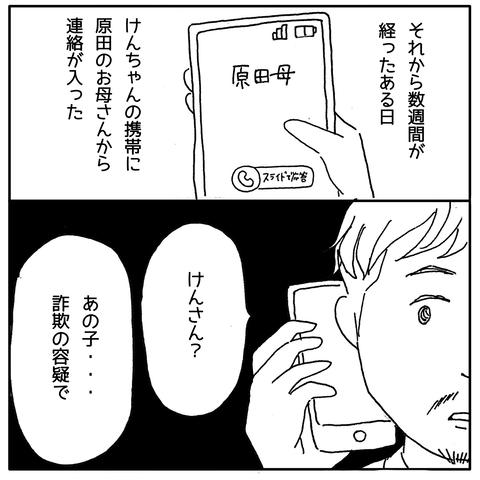 IMG_6165